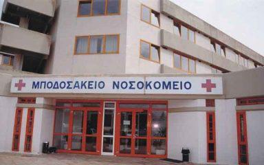 Ανοιχτή επιστολή των δημάρχων Δ. Μακεδονίας στον υπουργό Υγείας για τη στελέχωση της ογκολογικής του Μποδοσάκειου
