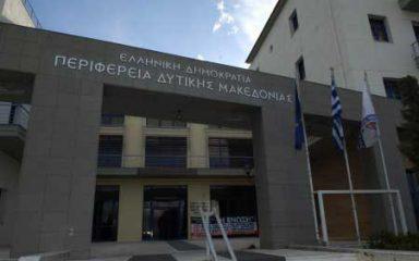 Η Διεύθυνση Πολιτικής Προστασίας της Περιφ. Δυτ. Μακεδονίας για την επιδείνωση του καιρού