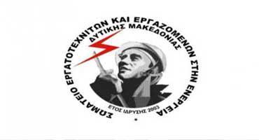 ΣΕΕΕΝ για την απεργία εργαζομένων στη ΛΑΡΚΟ