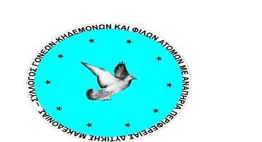 Ευχαριστήριο του Συλλόγου Α.με.Α Περιφέρειας Δυτ. Μακεδονίας στη διοίκηση του Εορδαϊκού