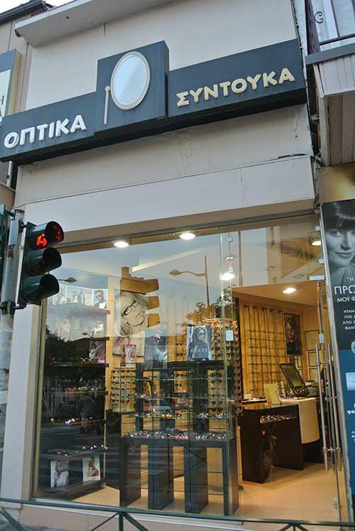 98febcd811 Ξεχωριστές επιλογές για γυαλιά οράσεως και ηλίου από καταστήματα ...