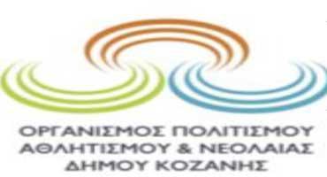 Οι αλλαγές στο διοικητικό συμβούλιο του Οργανισμού Πολιτισμού Αθλητισμού του Δήμου Κοζάνης