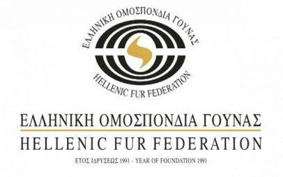 Το 3ο θερινό σχολείο για την τέχνη της γούνας διοργανώνει η Ελληνική Ομοσπονδία Γούνας