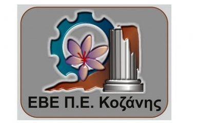 Καλούνται οι εμπορικές επιχειρήσεις να εκδηλώσουν στο Επιμελητήριο Κοζάνης το ενδιαφέρον συμμετοχής τους στην «Εκπτωτική Κάρτα»  για την ενίσχυση της τοπικής αγοράς