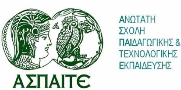ΑΣΠΑΙΤΕ Κοζάνης: Τελετή ορκωμοσίας