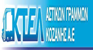 «Υπεραστικό ΚΤΕΛ Κοζάνης ΑΕ»Απάντηση στο από 19 Ιουλίου 2017 δημοσίευμα του κ. Στέλιου Κύρινα