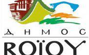 Ανακοίνωση του Δήμου Βοΐου για την καθαριότητα στους κάδους ανακύκλωσης για αποφυγή κινδύνου ανάφλεξης
