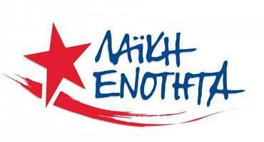 Πολιτική Εκδήλωση της ΛΑΕ στην Πτολεμαΐδα