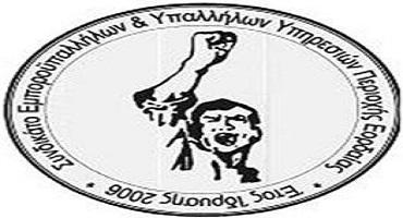 Σωματείο Εργατοτεχνιτών και Εργαζόμενων στην Ενέργεια: Συναγερμός!!! όλοι στους δρόμους του αγώνα