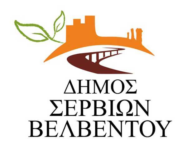 Κλειστά τα σχολεία αύριο Τρίτη στο Δήμο Σερβίων – Βελβεντού