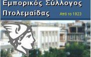 Πρόσκληση εκδήλωσης ενδιαφέροντος του Εμπορικού Συλλόγου Πτολεμαΐδας στα μέλη του