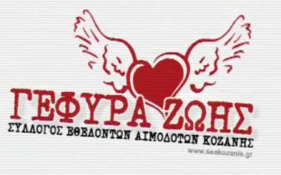 Δωρεά μυελού των οστών σε Κοζάνη και Θεσσαλονίκη