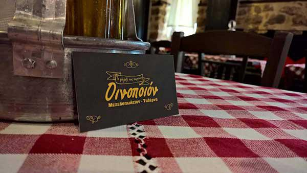 Το Οινοποιόν, το μαγαζί της παρέας στην Κοζάνη