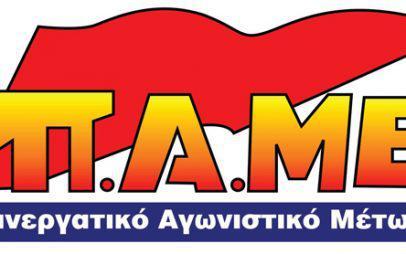 Αναχώρηση λεωφορείων από τη Δυτική Μακεδονία για την πανελλαδική διαδήλωση στο ΝΑΤΟϊκό Στρατηγείο στη Θεσσαλονίκη
