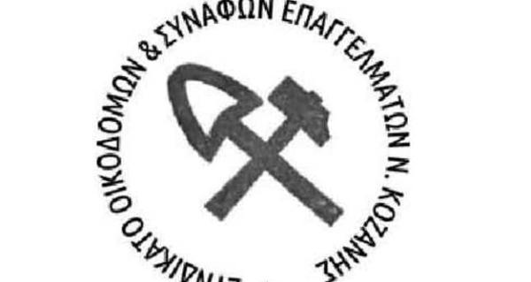 Το Συνδικάτο Οικοδόμων Κοζάνης για την βία και την καταστολή σε βάρος των αγωνιζόμενων φοιτητών στο Αριστοτέλειο Πανεπιστήμιο Θεσσαλονίκης