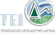 Λειτουργία Μεταπτυχιακού στο ΤΕΙ με τίτλο «Δημόσιες Σχέσεις και Μάρκετινγκ με Νέες Τεχνολογίες»