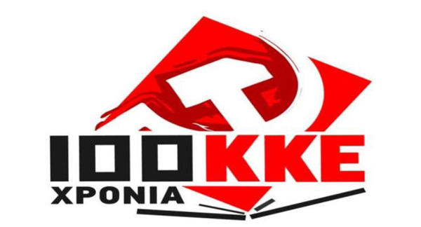 Εκδήλωση της Επιτροπής Περιοχής Δυτικής Μακεδονίας του ΚΚΕ στη Φλώρινα-Αναχωρήσεις λεωφορείων