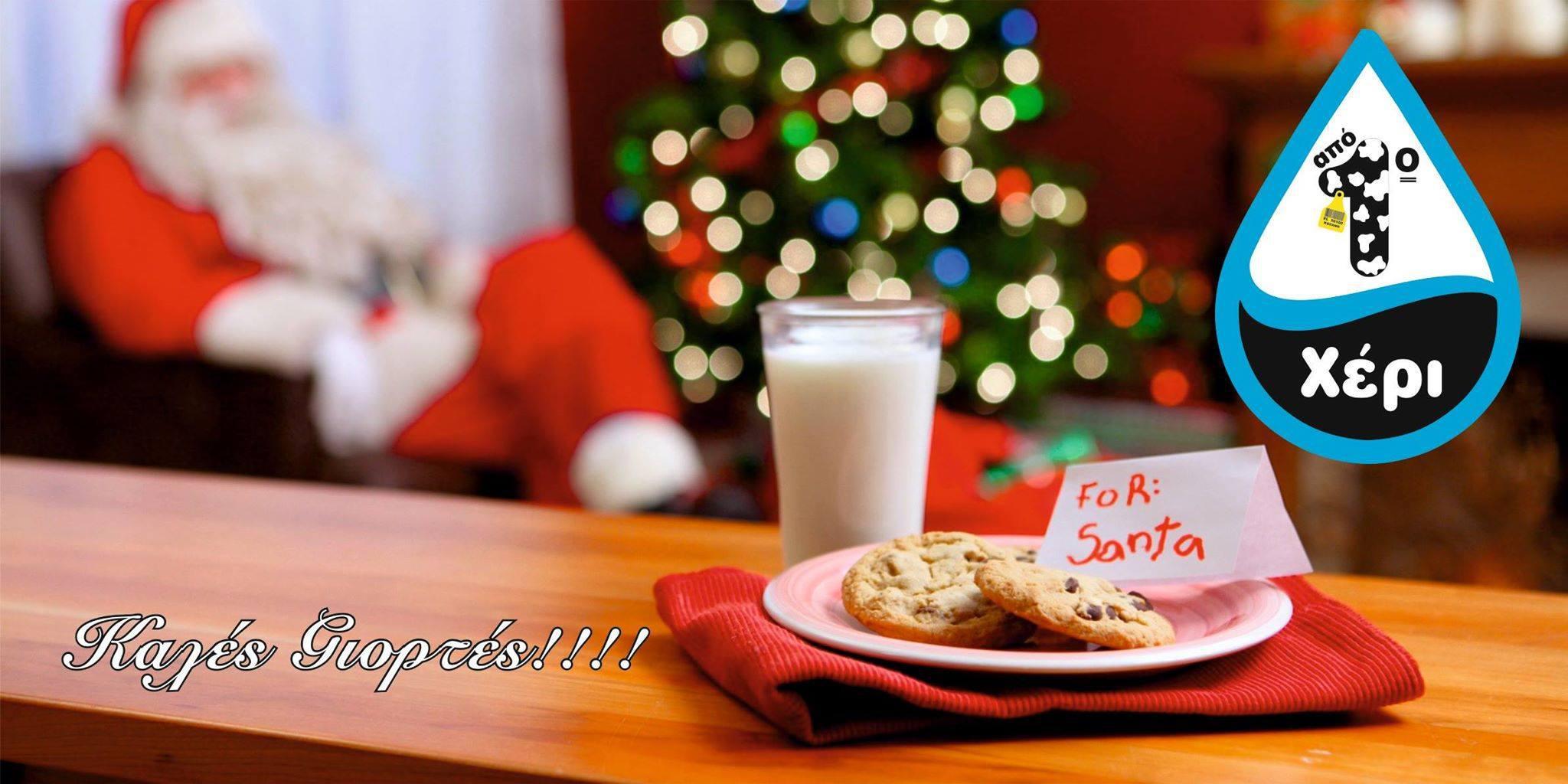 Η προσφορά του prlogos.gr – 3 λίτρα γάλα «από Πρώτο Χέρι» για 10 τυχερούς