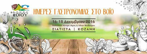 ΒΟΙΟΥ ΓΕΥΣΕΙΣ: Tο πιο «νόστιµο» φεστιβάλ έρχεται στην Σιάτιστα!