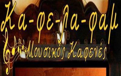 Το Serenatas project από Christina psycha και Nikola Anadoli έρχεται στο ΚαΦεΛαΦαμ