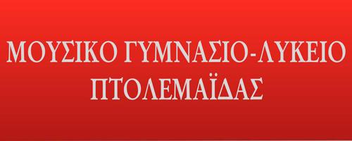 Φιλανθρωπική συναυλία του δεκαπενταμελούς μαθητικού συμβουλίου του Μουσικού Σχολείου Πτολεμαΐδας