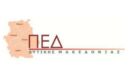 Το έργο ACCESS για τους πρόσφυγες υλοποιεί η ΠΕΔ Δυτικής Μακεδονίας