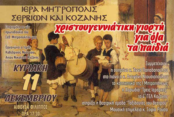 Χριστουγεννιάτικη Εορτή της Ι. Μητροπόλεως Σερβίων & Κοζάνης