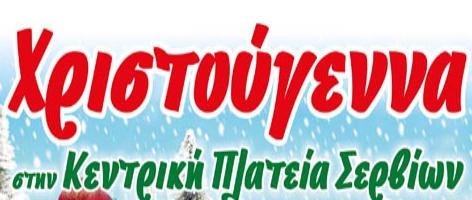 Εορταστικές Κυριακές από τον Εμπορικό Σύλλογο Σερβίων