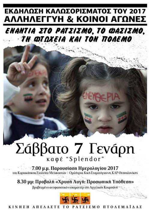Κίνηση Απελάστε το Ρατσισμό: Πρόσκληση σε εκδήλωση στην Πτολεμαΐδα