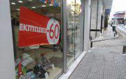 Ξεκινούν στις 2 Μαΐου οι ενδιάμεσες εκπτώσεις – Ευκαιρίες  στα καταστήματα της Κοζάνης
