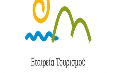 Απάντηση της Εταιρείας Τουρισμού Δυτικής Μακεδονίας στην κ.Ζεμπιλιάδου