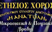 Ετήσιος χορός του Πολιτιστικού Συλλόγου Ανατολικού