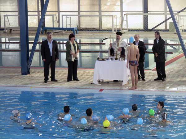 Καθαγιασμός υδάτων στο Δημοτικό Κολυμβητήριο Κοζάνης
