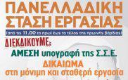 Πανελλαδική στάση εργασίας της ΠΟΕ ΟΤΑ σήμερα- Η στάση των δημοτικών υπαλλήλων στη Δυτική Μακεδονία