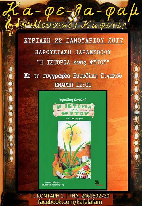 Η ιστορία ενός φυτού»: παρουσίαση βιβλίου στην Κοζάνη