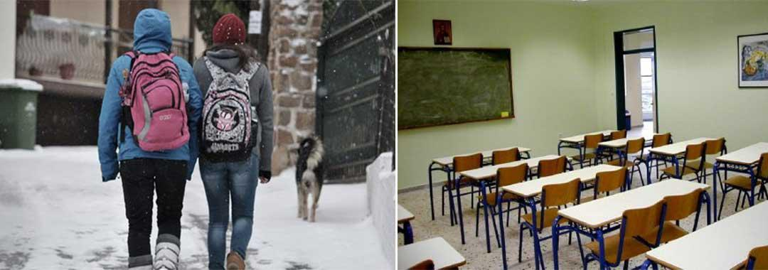 Ποια σχολεία του Νομού Κοζάνης δε λειτουργούν λόγω προβλημάτων από την κακοκαιρία
