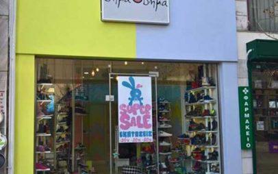 Η προσφορά του prlogos.gr: Ένα ζευγάρι παιδικά πέδιλα από το κατάστημα Βήμα-Βήμα