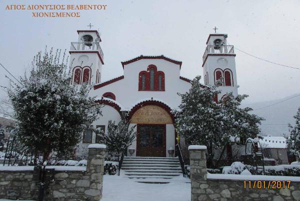 Ιερά Πανήγυρη Ιερού Ναού Αγίου Διονυσίου Βελβεντού