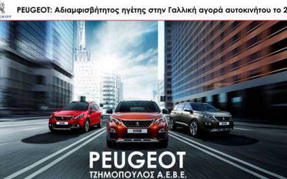 PEUGEOT: Αδιαμφισβήτητος ηγέτης στην Γαλλική αγορά αυτοκινήτου το 2017