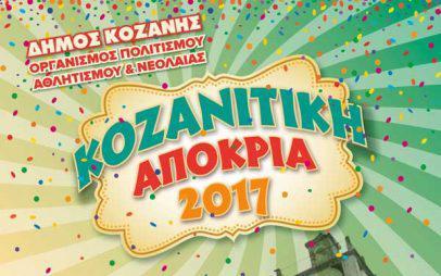 Τέσσερις παρελάσεις την Κυριακή της Μεγάλης Αποκριάς στο Δήμο Κοζάνης-Τουλάχιστον δέκα στο Νομό
