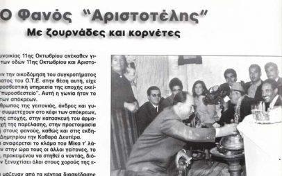 Ιστορικές φωτογραφίες από τον Φανό «Αριστοτέλης»