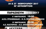 Στο κλειστό της Λευκόβρυσης το final 4 του πρωταθλήματος Εφήβων της ΕΚΑΣΔΥΜ