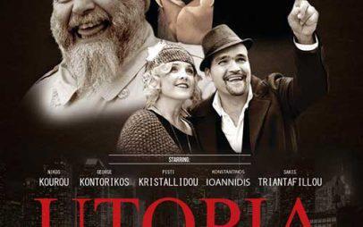 Το τρέιλερ της «Ουτοπίας» από την New Star Art Cinema