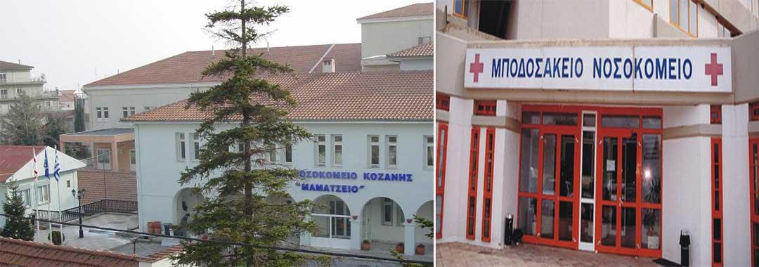 Αποτελέσματα προκηρύξεων για θέσεις προσωπικού σε Μαμάτσειο και Μποδοσάκειο