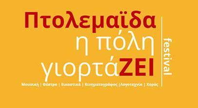 1o ΦΕΣΤΙΒΑΛ ΠΤΟΛΕΜΑΪΔΑΣ: Η πόλη γιορτάΖΕΙ: πρόγραμμα Κυριακής