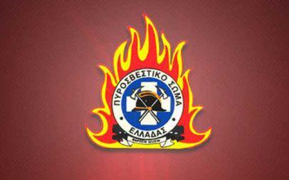 Ανάληψη καθηκόντων νέων Διοικητών Πυροσβεστικής Υπηρεσίας Κοζάνης και Γρεβενών