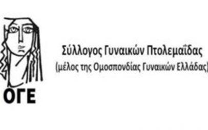 Κάλεσμα για την παρουσίαση βιβλίου από το Σύλλογο Γυναικών Πτολεμαΐδας