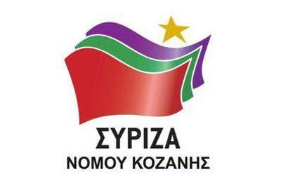 Δείτε ποιος είναι ο συντονιστής της νομαρχιακής του ΣΥΡΙΖΑ Ν. Κοζάνης