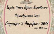 Φιλανθρωπικό τσάι για τη στήριξη του κατηχητικού του Αγίου Νικολάου Κοζάνης