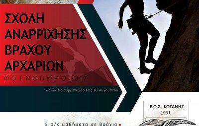 Ε.Ο.Σ. Κοζάνης: Σχολή Αναρρίχηση Βράχου Αρχαρίων